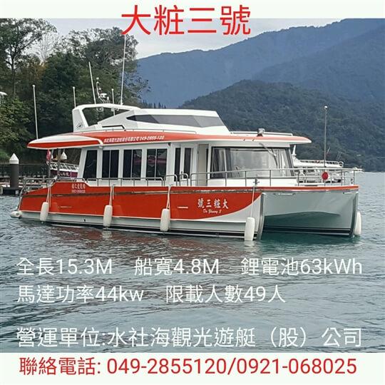 大粧三號-環保電動船
