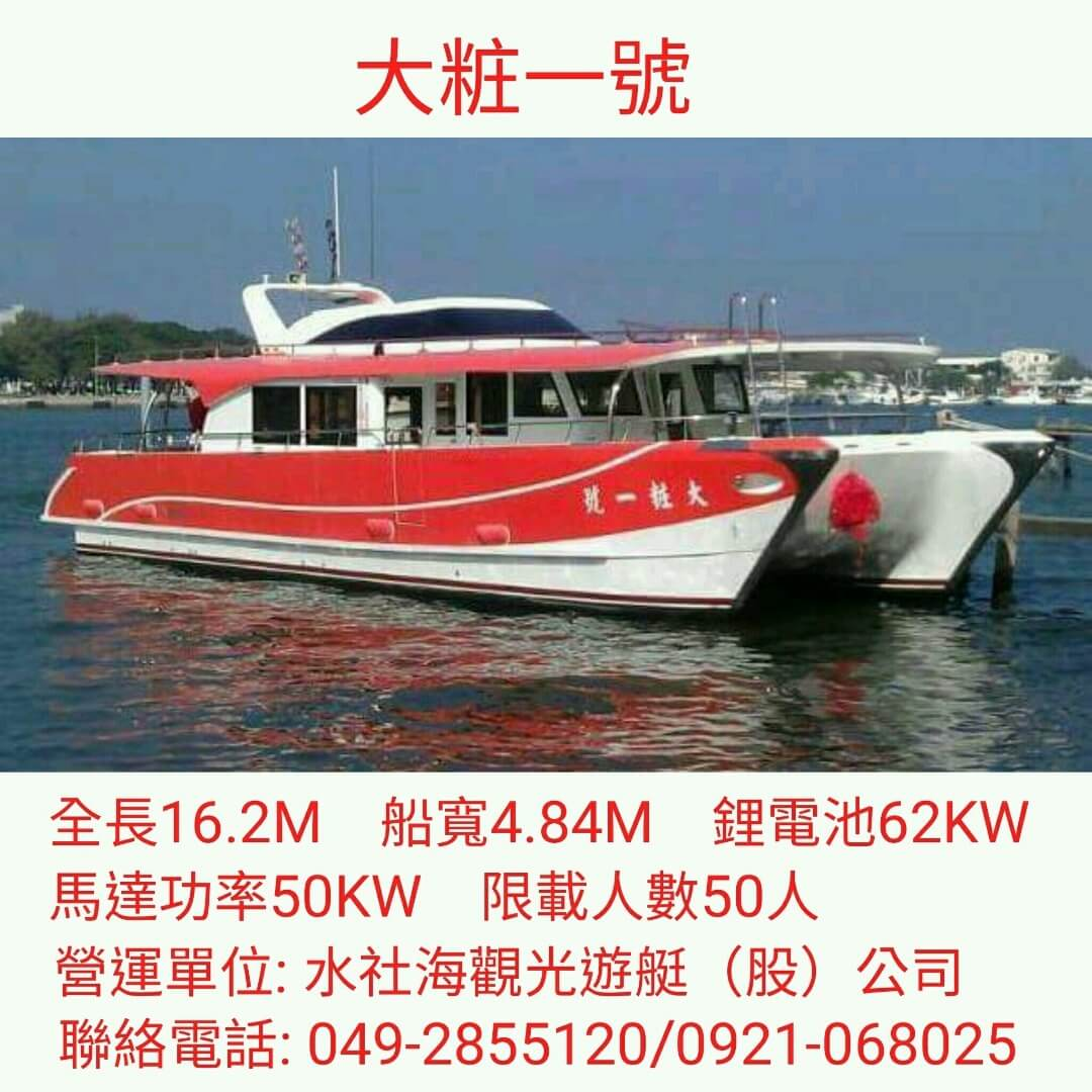 大粧一號-環保電動船