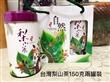 2018.09.18新增茶區茶農共同行銷推廣好茶