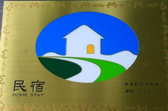 竹安莊合法民宿 相片來源:墾丁竹安莊景觀民宿