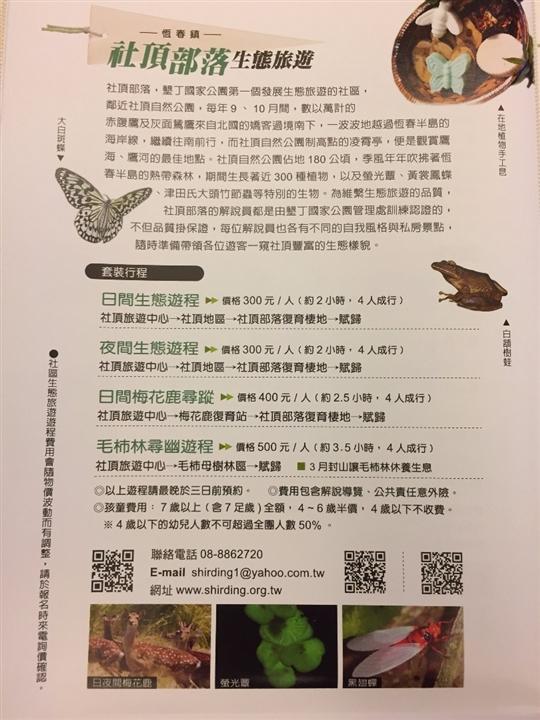 【恆春社區生態解說】 相片來源:墾丁竹安莊景觀民宿