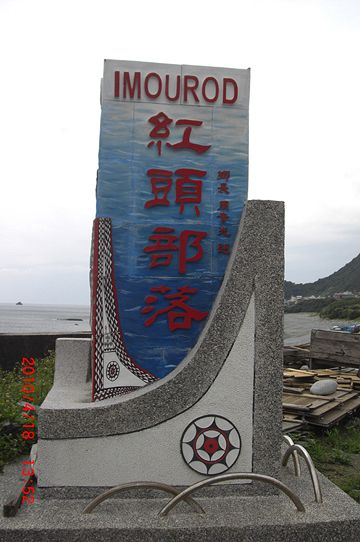 紅頭の生活 相片來源:蘭嶼好望角渡假村