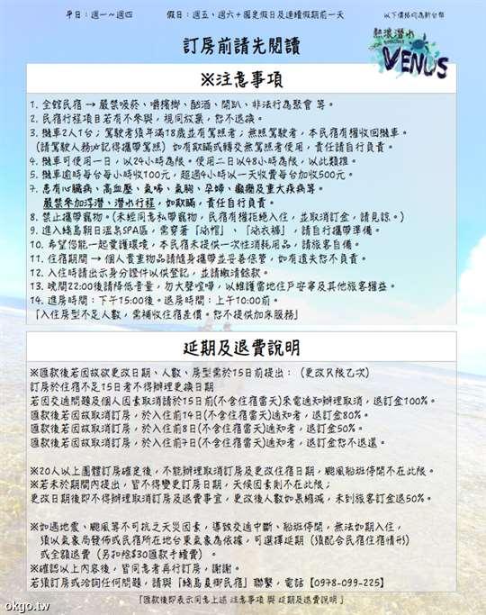 相片來源:綠島民宿~夏御民宿