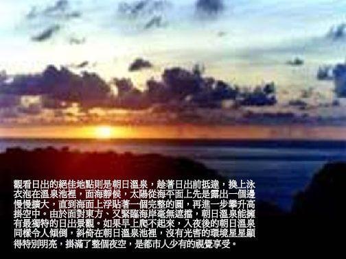 熱門玩法-日出日落 相片來源:綠島長泰海景民宿