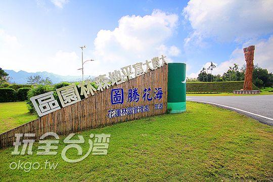 大富大農平地森林園區(圖騰花海)