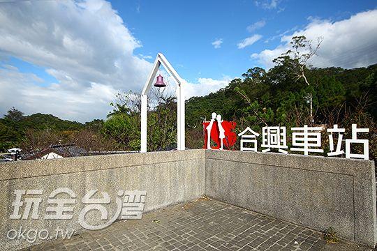 內灣合興車站