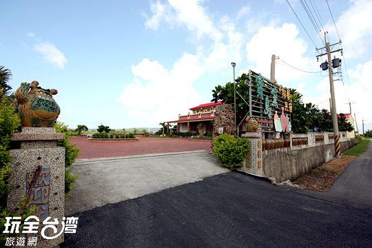 外觀 相片來源:墾丁民宿~寶島窯民宿