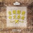 散客/國旅/陸團旅遊合菜
