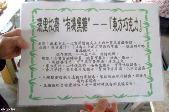 製作香糖 相片來源:瑞里幼葉的林民宿
