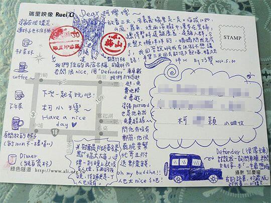 瑞里印像與客戶結緣,幫他們寄出的明信片~^^~ 相片來源:瑞里印象咖啡木屋民宿
