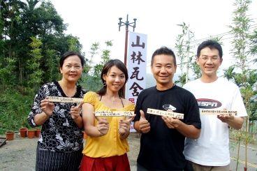 台灣心動線採訪實錄 相片來源:竹山天梯山林瓦舍民宿