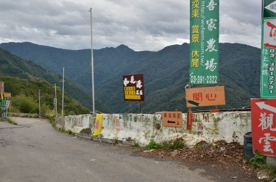 山源小吃右轉後,看到路牌,準備往上爬坡 相片來源:拉拉山民宿‧桃花源農莊