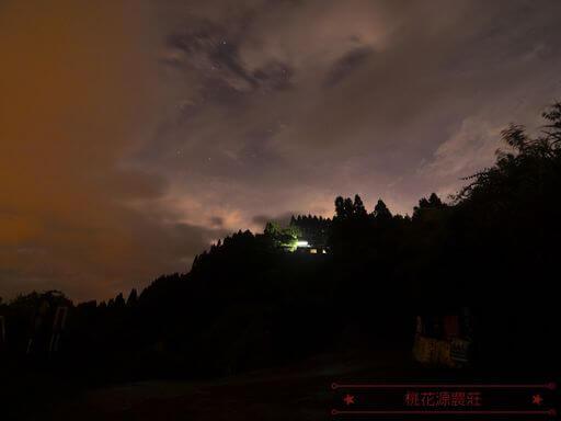 夜景星空 相片來源:拉拉山民宿‧桃花源農莊