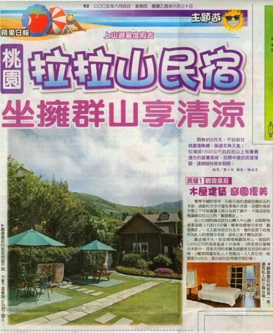 媒體報導~感謝蘋果日報來採訪我們家~歡迎下次來玩喔! 相片來源:拉拉山觀雲休憩農莊