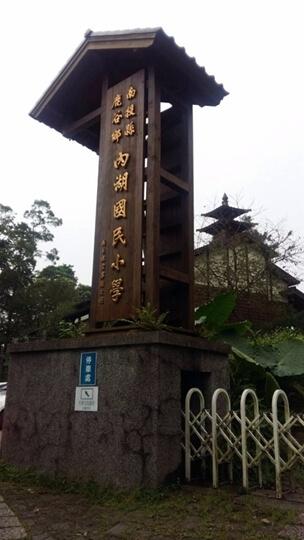 相片來源:溪頭荳田町民宿-官方網站