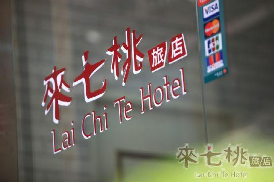 來七桃 相片來源:台南來七桃旅店