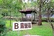 B區涼亭及戶外營區