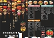 BBQ菜單