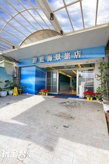 外觀 相片來源:基隆蔚藍海景旅店