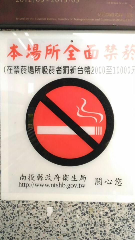 公共場所全面禁菸 相片來源:埔里天籟休閒民宿