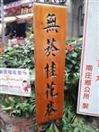 南庄老街(桂花巷)