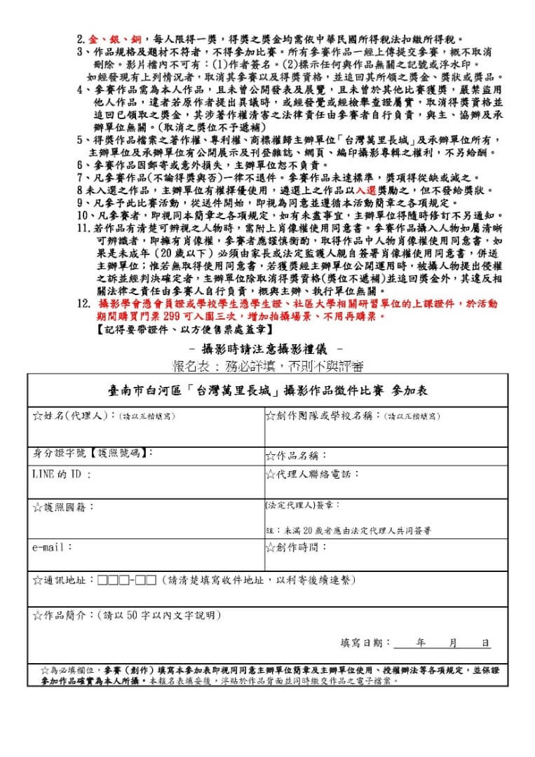 需要表格請自行下載列印 相片來源:台灣萬里長城