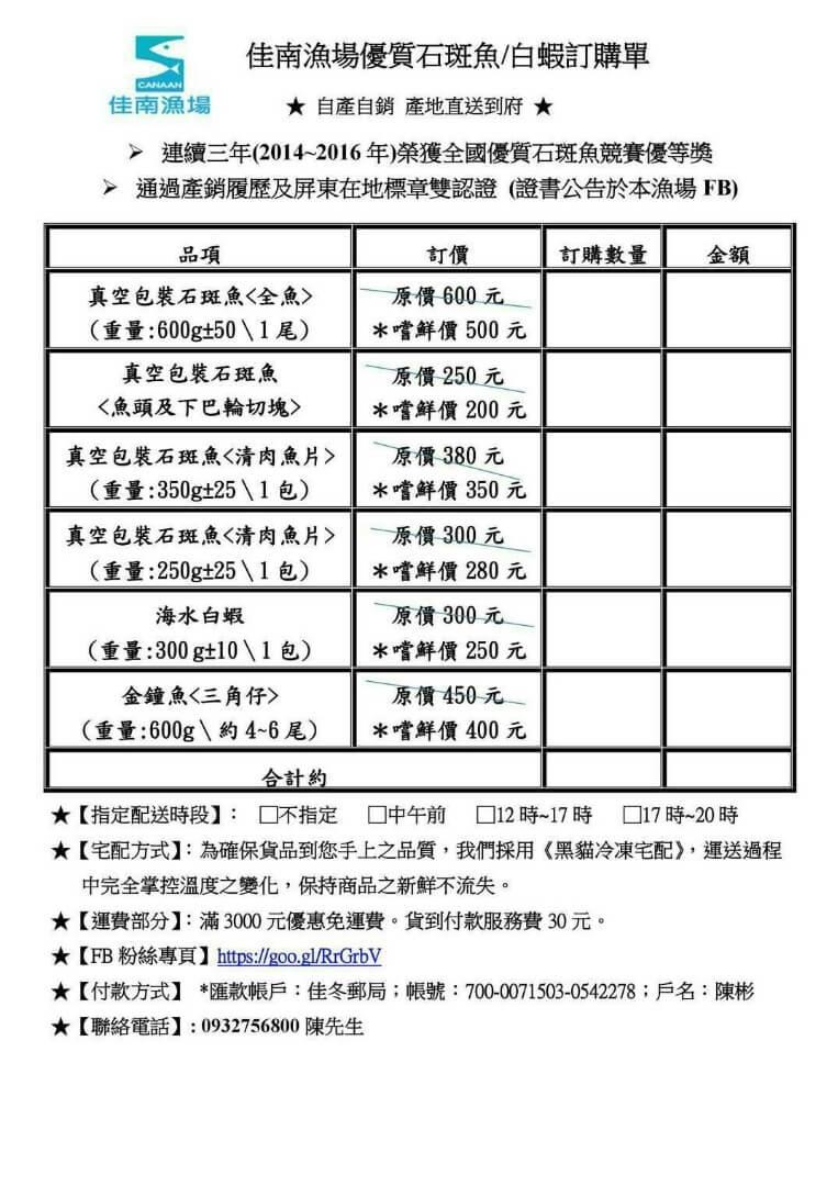 石斑魚、白蝦訂購單 相片來源:屏東佳冬.佳南漁場民宿