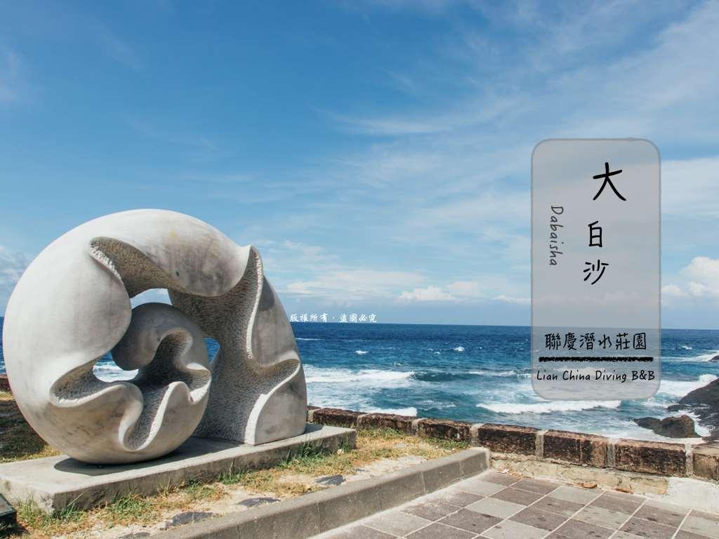 相片來源:綠島‧聯慶潛水莊園