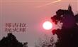 哥吉拉玩火球-夕陽美景