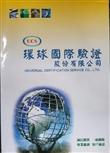 產銷履歷合格認證