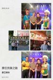 【旅客遊集】2015.7.18起【感謝乘客提供】