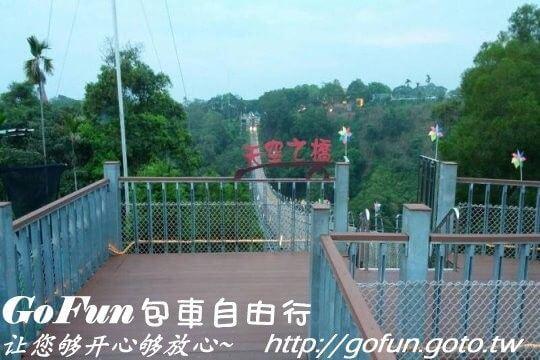 天空之橋  GoFun景點實拍