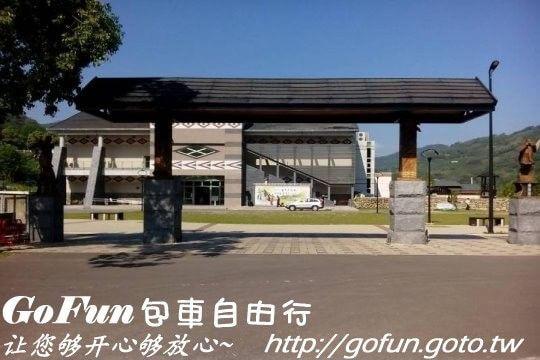 泰雅族文化館  GoFun景點實拍