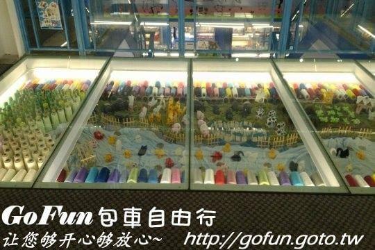 毛巾工廠  GoFun景點實拍