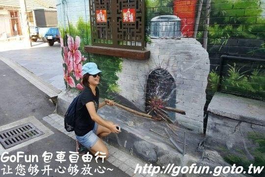 新社馬力埔彩繪社區  GoFun遊客留影~