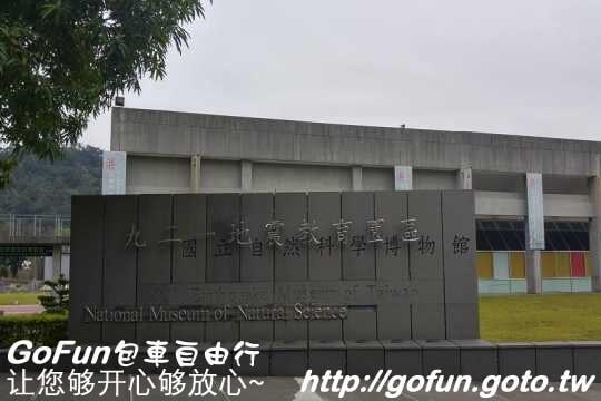921地震教育園  GoFun景點實拍