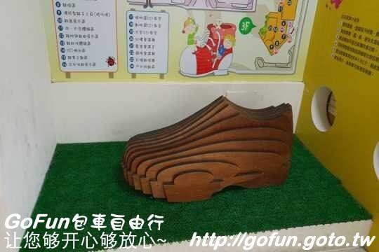 鞋寶觀光工廠  GoFun景點實拍