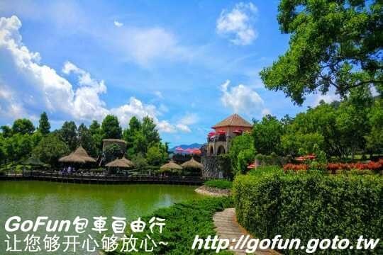 新社古堡花園  GoFun景點實拍