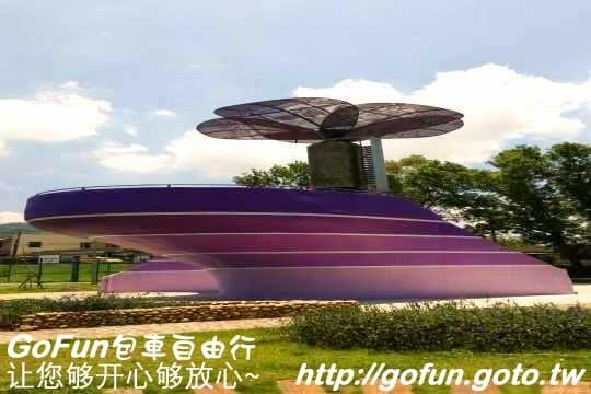 紫風車  GoFun景點實拍