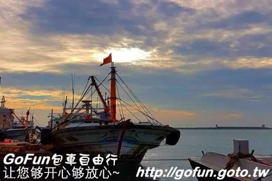 梧棲漁港  GoFun景點實拍