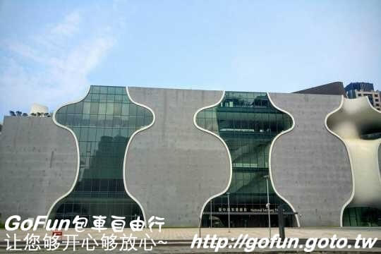 國家歌劇院  GoFun景點實拍
