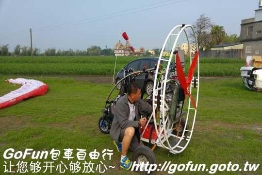 飛動力傘  GoFun景點實拍