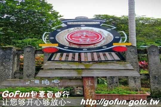 泰安鐵道文化園區  GoFun景點實拍