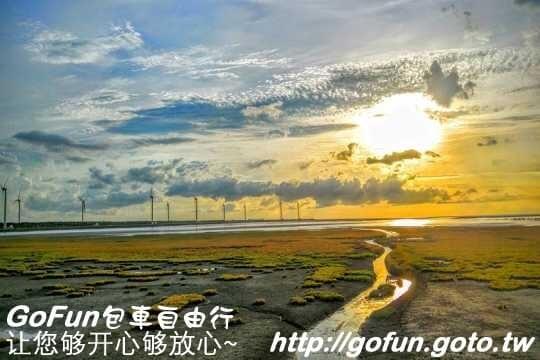 高美濕地  GoFun景點實拍