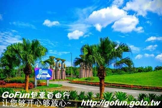 麗寶探索樂園  GoFun景點實拍
