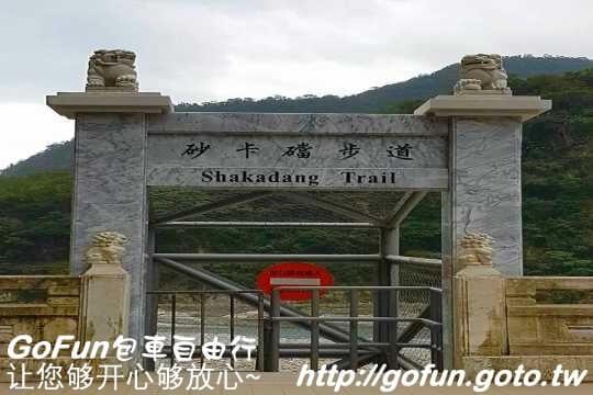 太魯閣國家公園  GoFun景點實拍