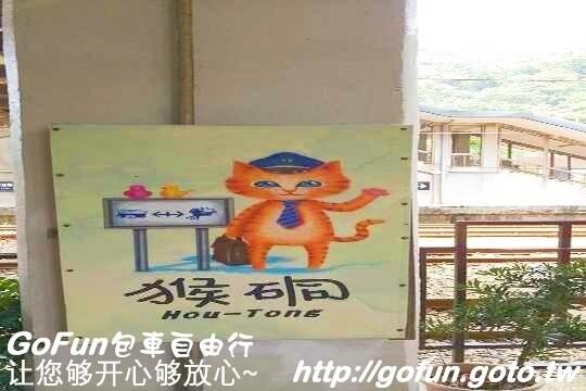 猴硐貓村  GoFun實拍