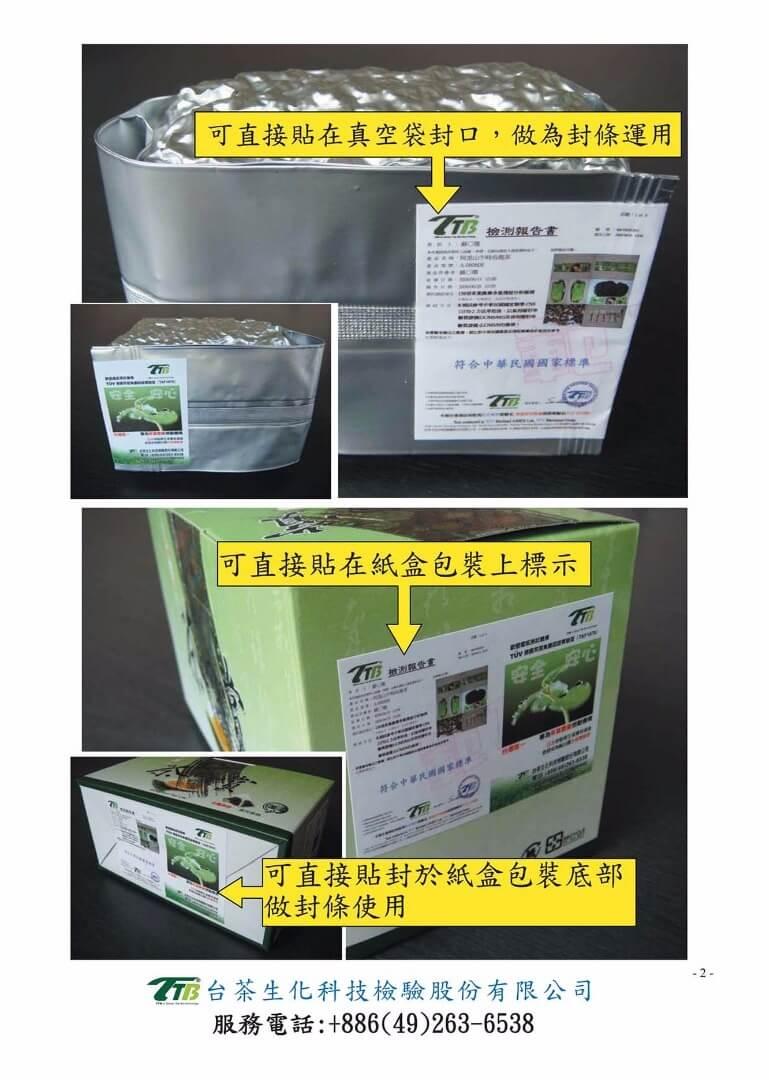 茶葉檢驗 相片來源:草前茶業文化
