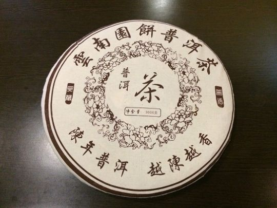 普洱生茶3000公克