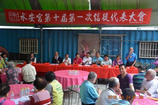 第十屆第一次信徒代表大會 相片來源:財團法人台中市水安宮